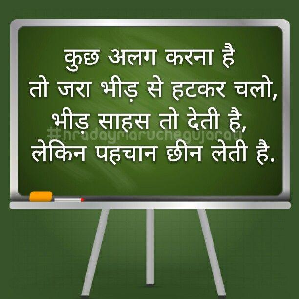 Hindi Quotes, Quotes, Hindi Words