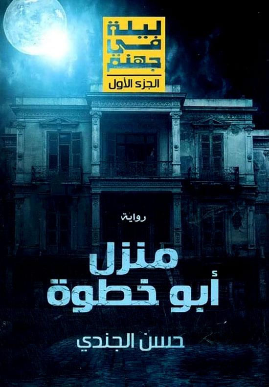 تحميل وقراءة وسماع اقوي رواية مرعبة ليلة في جهنم رواية منزل أبو خطوة In 2021 Horror House Horror Movie Posters