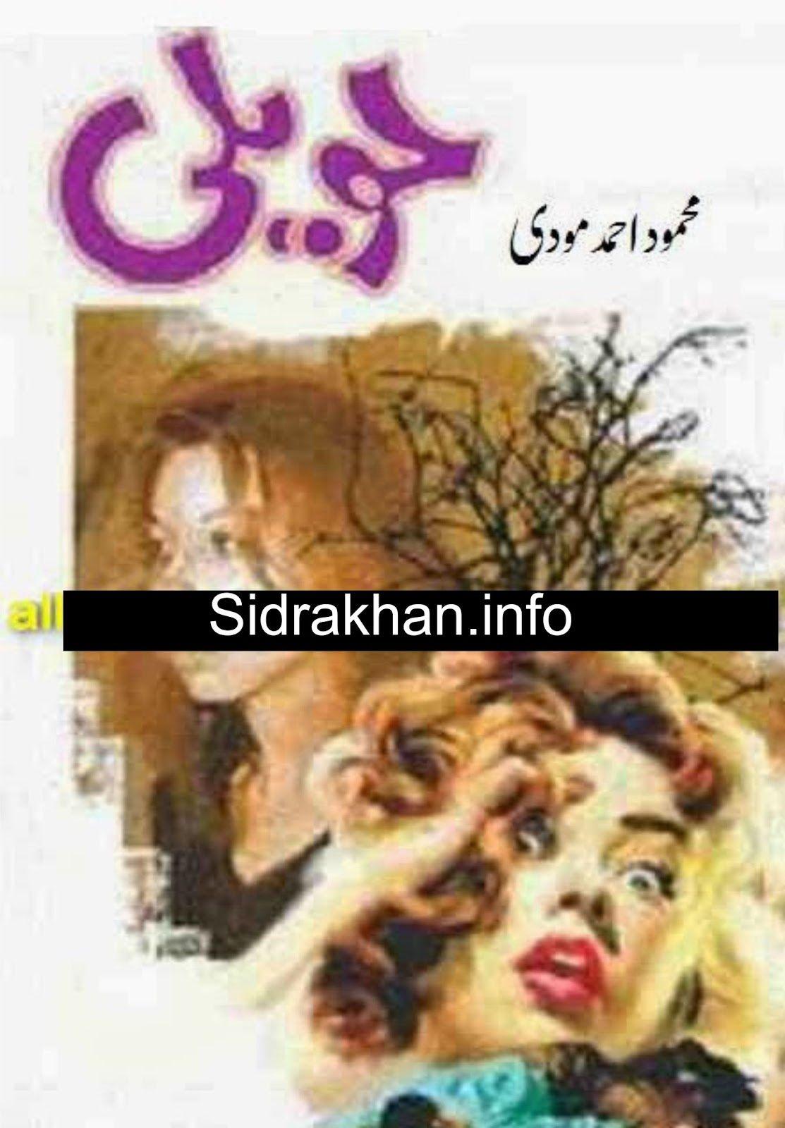 Haveli Novel Free Download Books Novels Urdu Novels Books