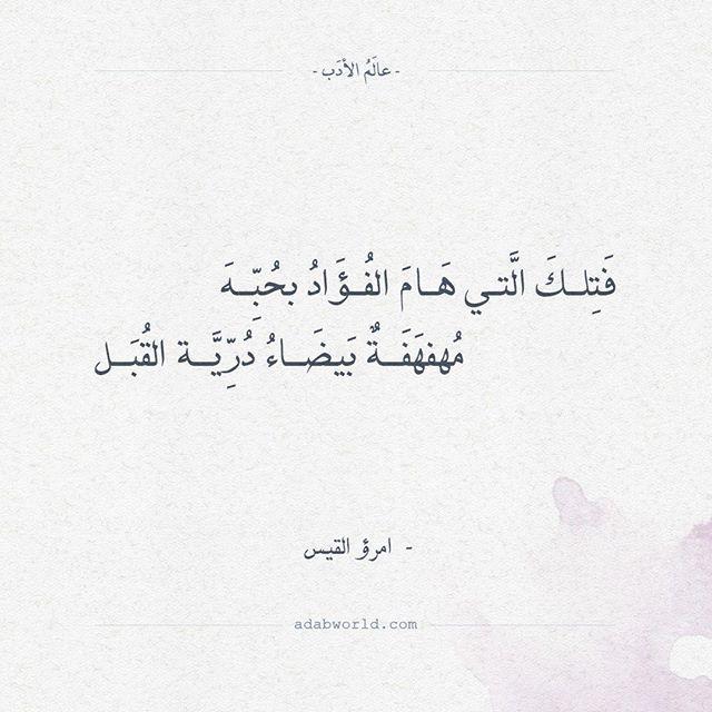 ابيات شعر عالم الأدب اقتباسات من الشعر العربي والأدب العالمي Soul Quotes Love Words Quotes