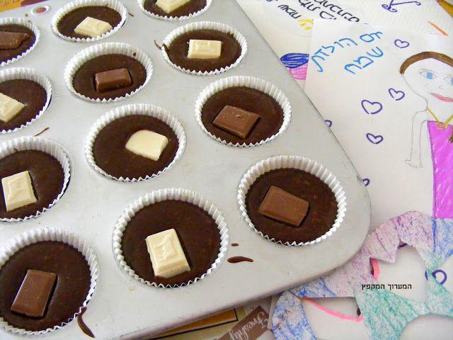 המערוך המקפץ: עוגות בראוניז שוקולד אישיות