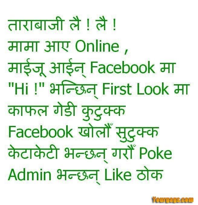Nepali Facebook Tarabaji lailai Best funny pictures