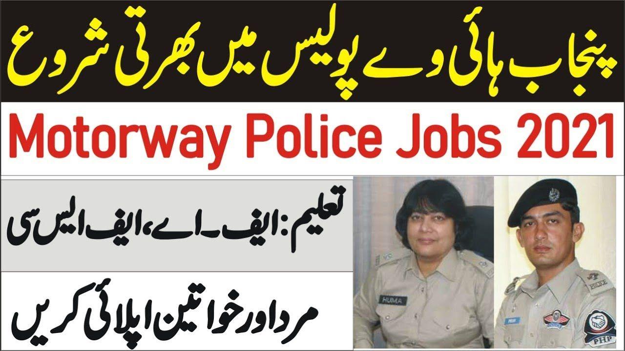 Punjab Highway Patrolling Police Jobs 2021 Motorway Police Advertisement Police Jobs Job Police