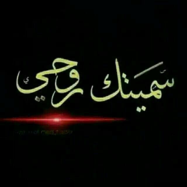 يا روحي انت Beautiful Arabic Words Love Quotes For Him Love Words