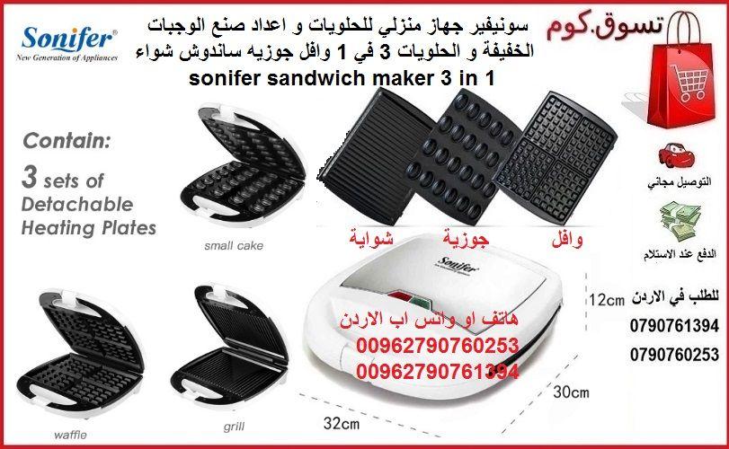 سونيفير جهاز منزلي للحلويات و اعداد صنع الوجبات الخفيفة و الحلويات 3 في 1 وافل جوزيه ساندوش Small Cake Sandwich Maker Plates