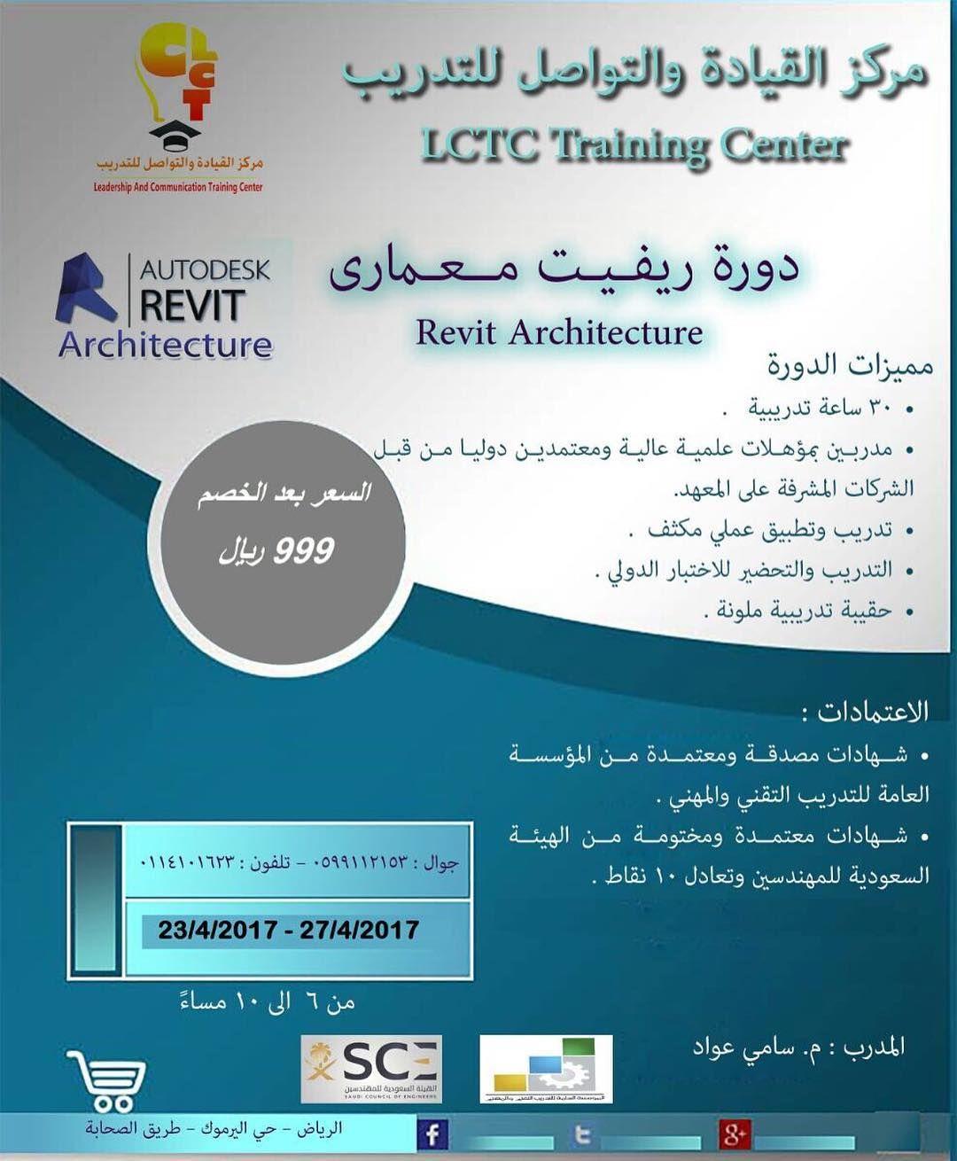 طور مهاراتك في التعامل مع برنامج Revit Architecture تنطلق الدورة في الرياض بعد أيام خصم خاص لمتابعين حسابنا 0599 Instagram Posts Revit Architecture Instagram