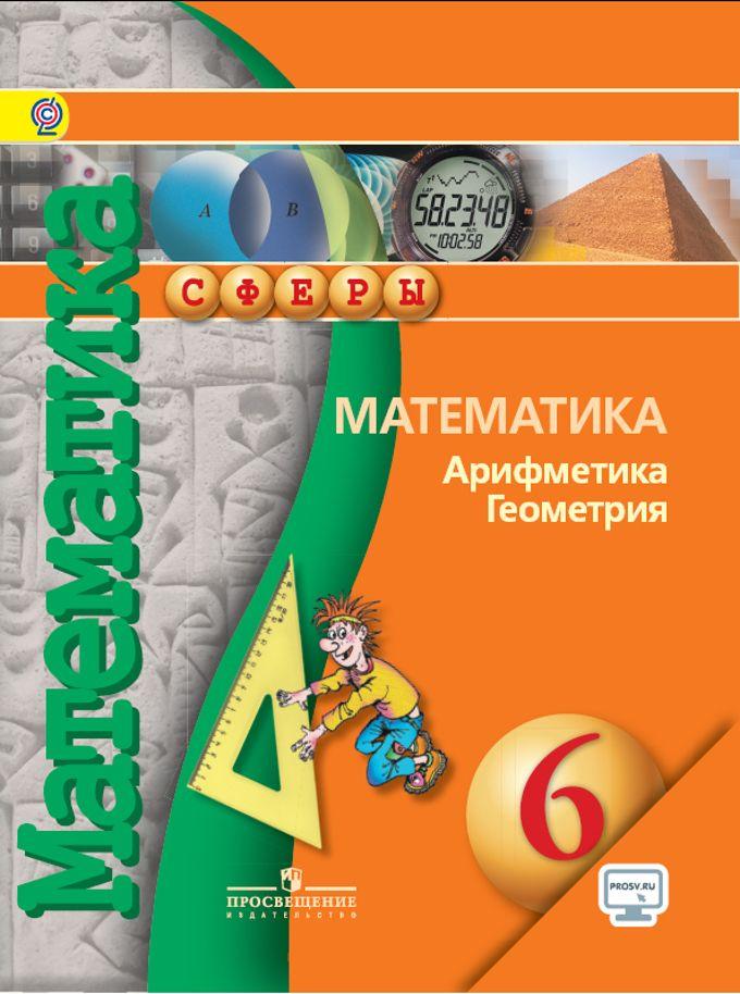 Скачать учебники 6 класс на компьютер