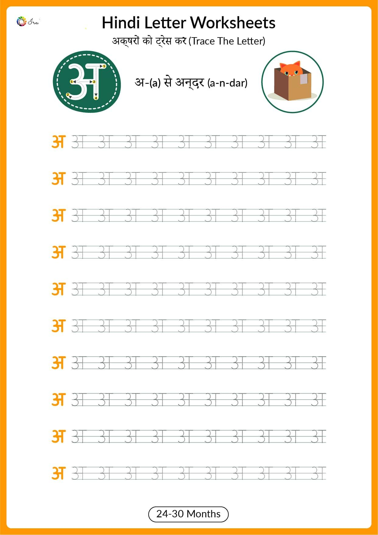 Pin By Ankit Aneja On Alphabet Worksheets Preschool In