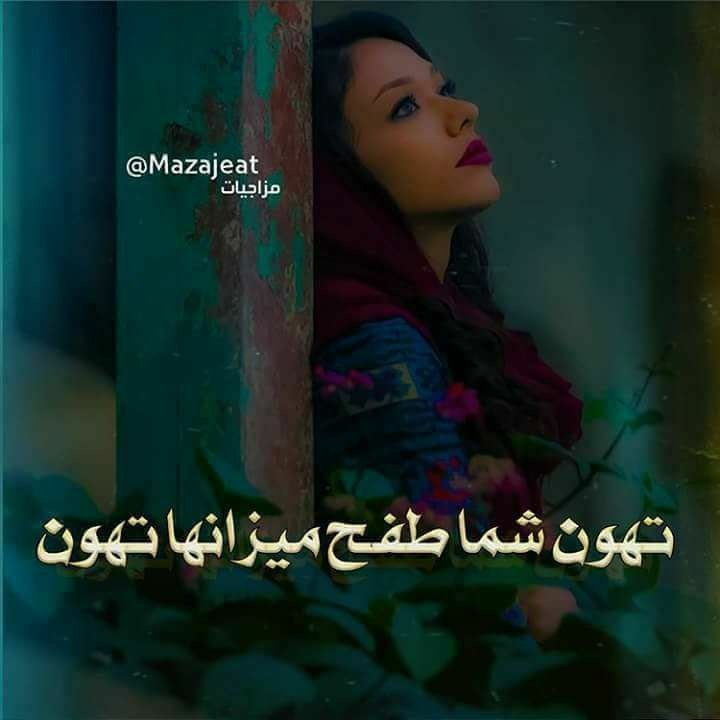 Pin By Gh On قفشات شعريه Movie Quotes Funny Photo Quotes Love Words