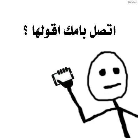 تهديد أخواتي الصغار Funny Arabic Quotes Funny Photo Memes Funny Picture Quotes