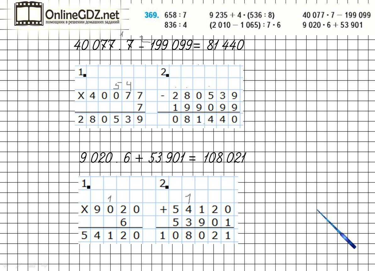 Г.д.з он английскому за 8 класс unit 3 lesson 1 номер 4 в.п кузовлев н.м лапа и др