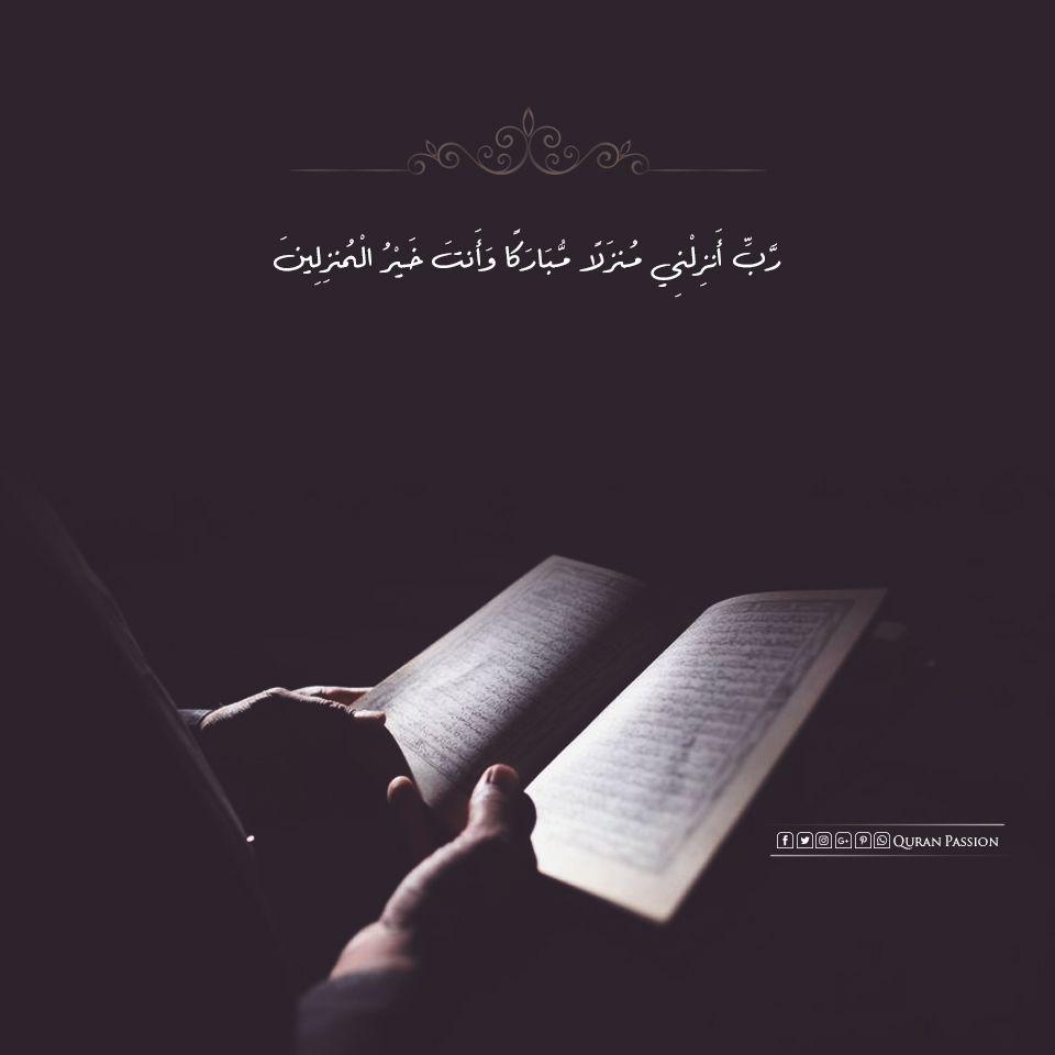 في رمضان ما أجمل ربي أنزلني منزلا مباركا وانت خير المنزلين Holy Quran Words Quran