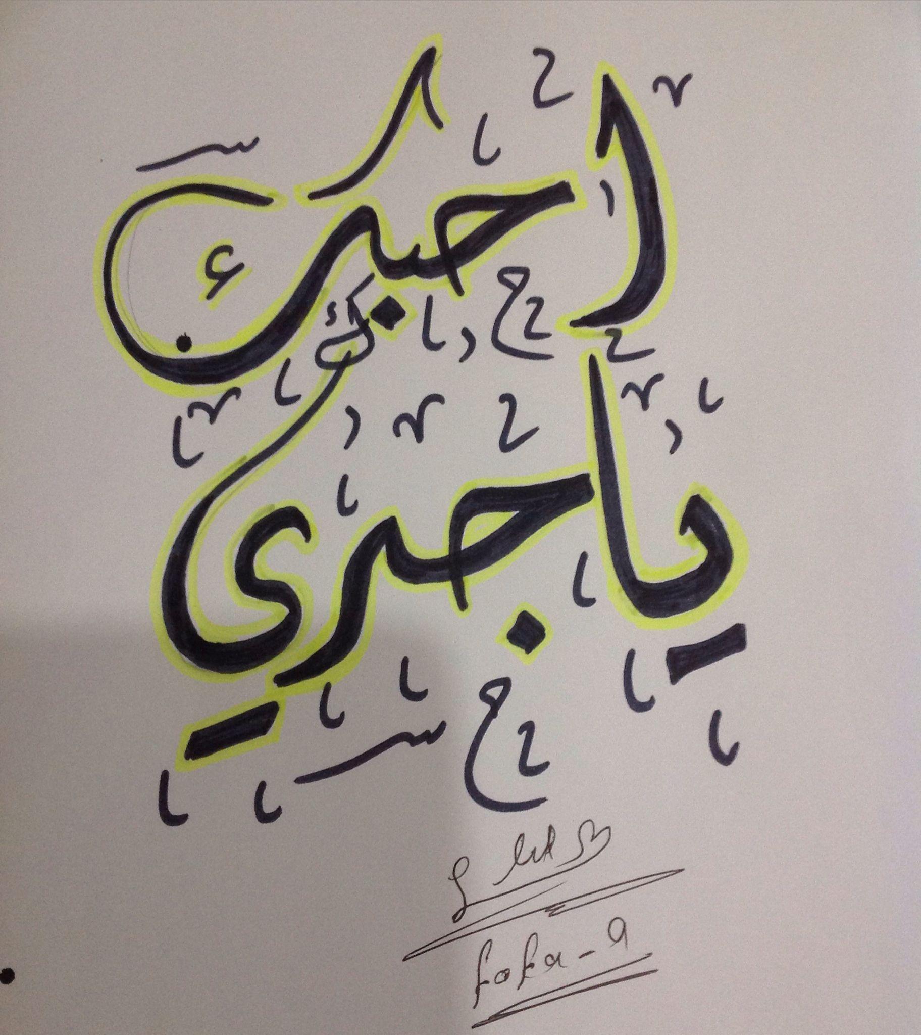 احبك يـ ـ ا جدي Imam Hussain Karbala Hussain Karbala Imam Hussain