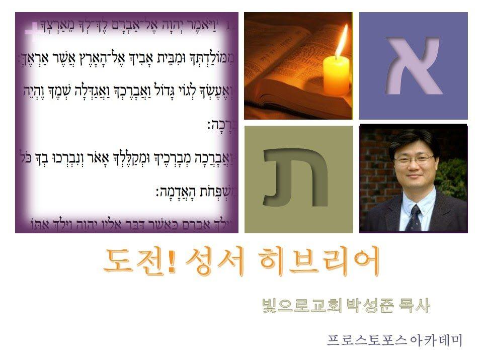 [도전! 성서 히브리어 01]성서 히브리어 자음
