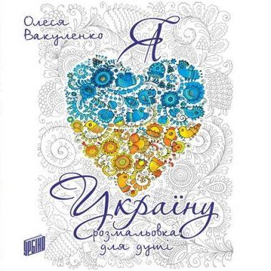 Розмальовка Я люблю Україну | Книжка-раскраска, Раскраски ...
