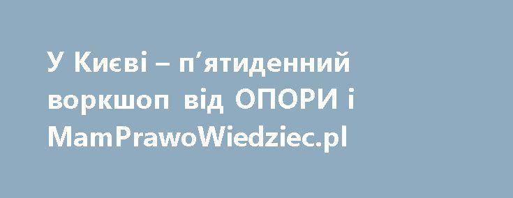 У Києві – п'ятиденний воркшоп від ОПОРИ і MamPrawoWiedziec.pl https://rada.oporaua.org/novyny/novini/13303-u-kyievi-piatydennyi-vorkshop-vid-opory-i-mamprawowiedziecpl  Воркшоп «Використання даних» 20-24 лютого – це п'ятиденний інтенсив для тих, хто хоче навчитися ефективно працювати з парламентськими даними.