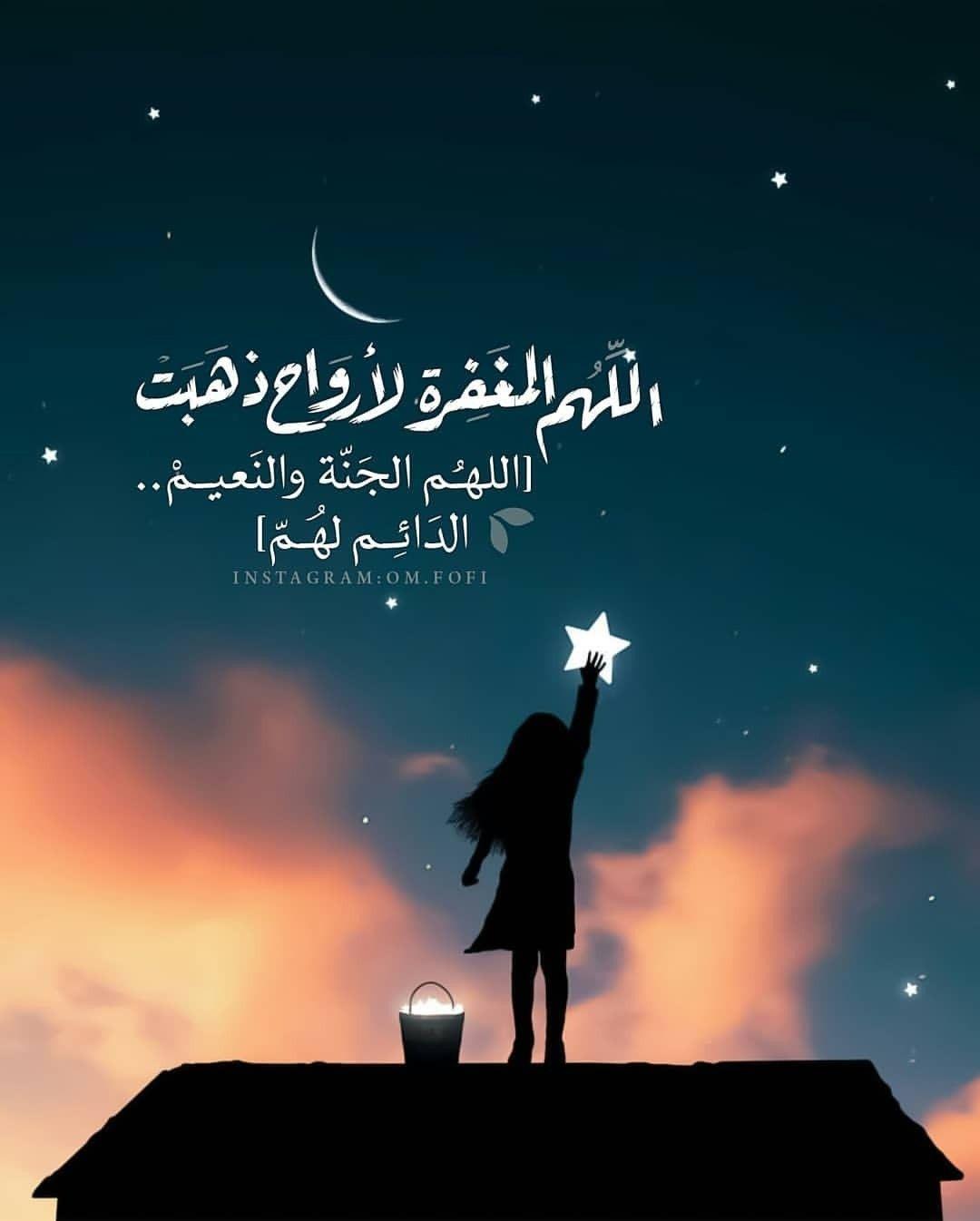 اللهم ارحم أمي وأبي ووالديهم واغفر لهم واعف عنهم واسكنهم فسيح جناتك Romantic Love Quotes Arabic Quotes Love Dad