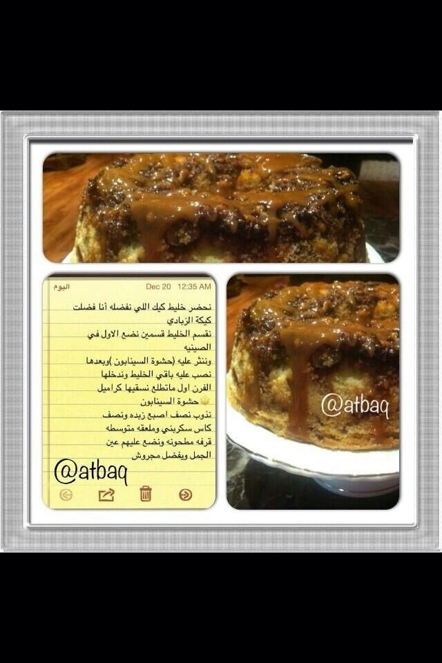 Pin By Sam On Sweet Food Food And Drink Cinnabon Cake