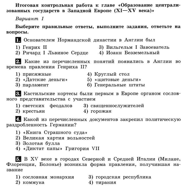 Урок по теме монголо татары в 10 классе
