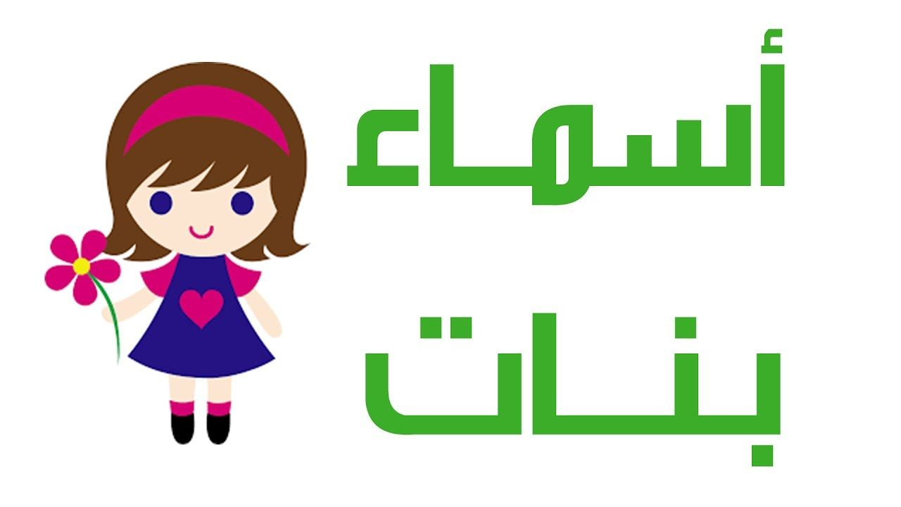 أسامي بنات جميلة 2021 وأسامي بنات حديثة ومعانيها موقع مصري In 2021 Mario Characters Character Fictional Characters