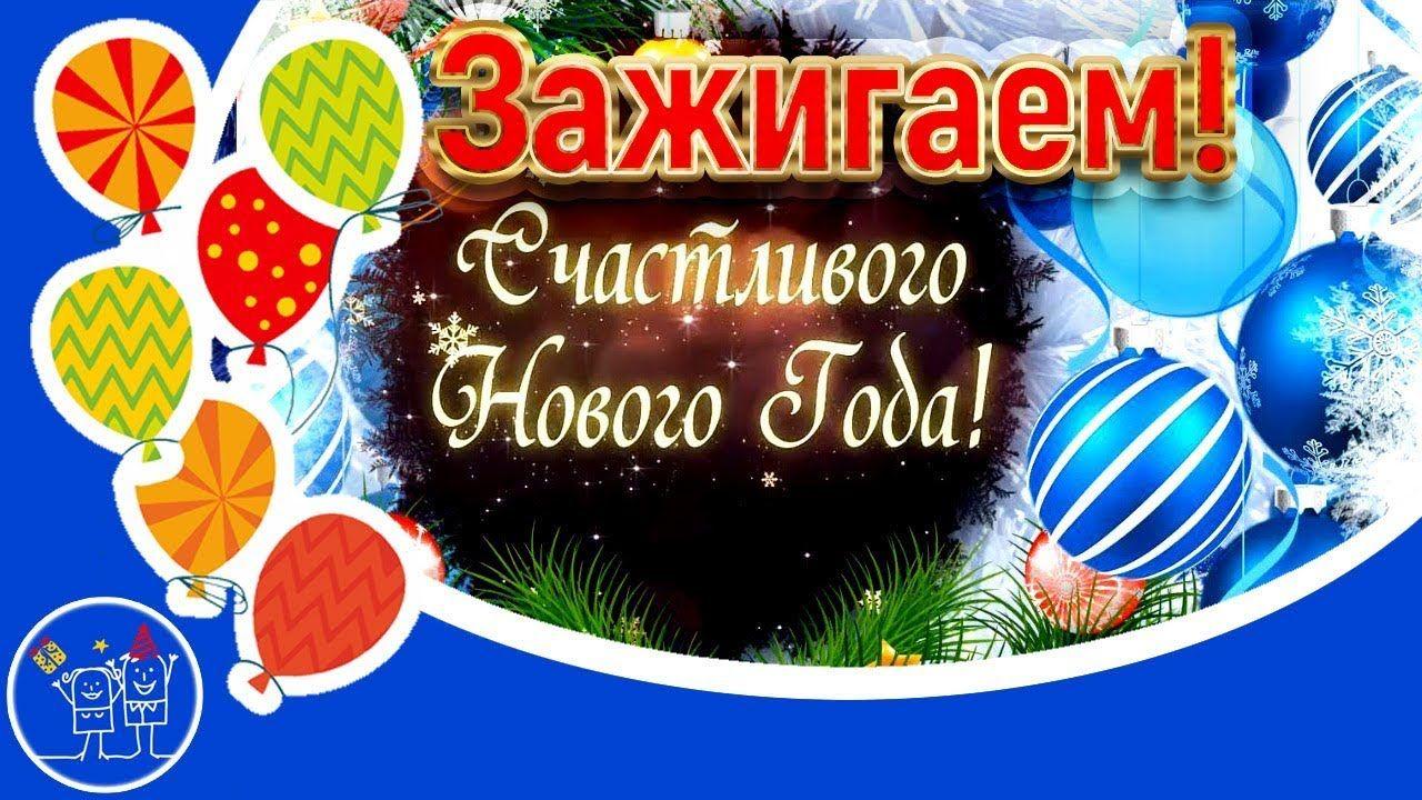 Novyj God 2020 Zazhigaem Kachaetsya Zemlya Klip Pesni Prikolnoe