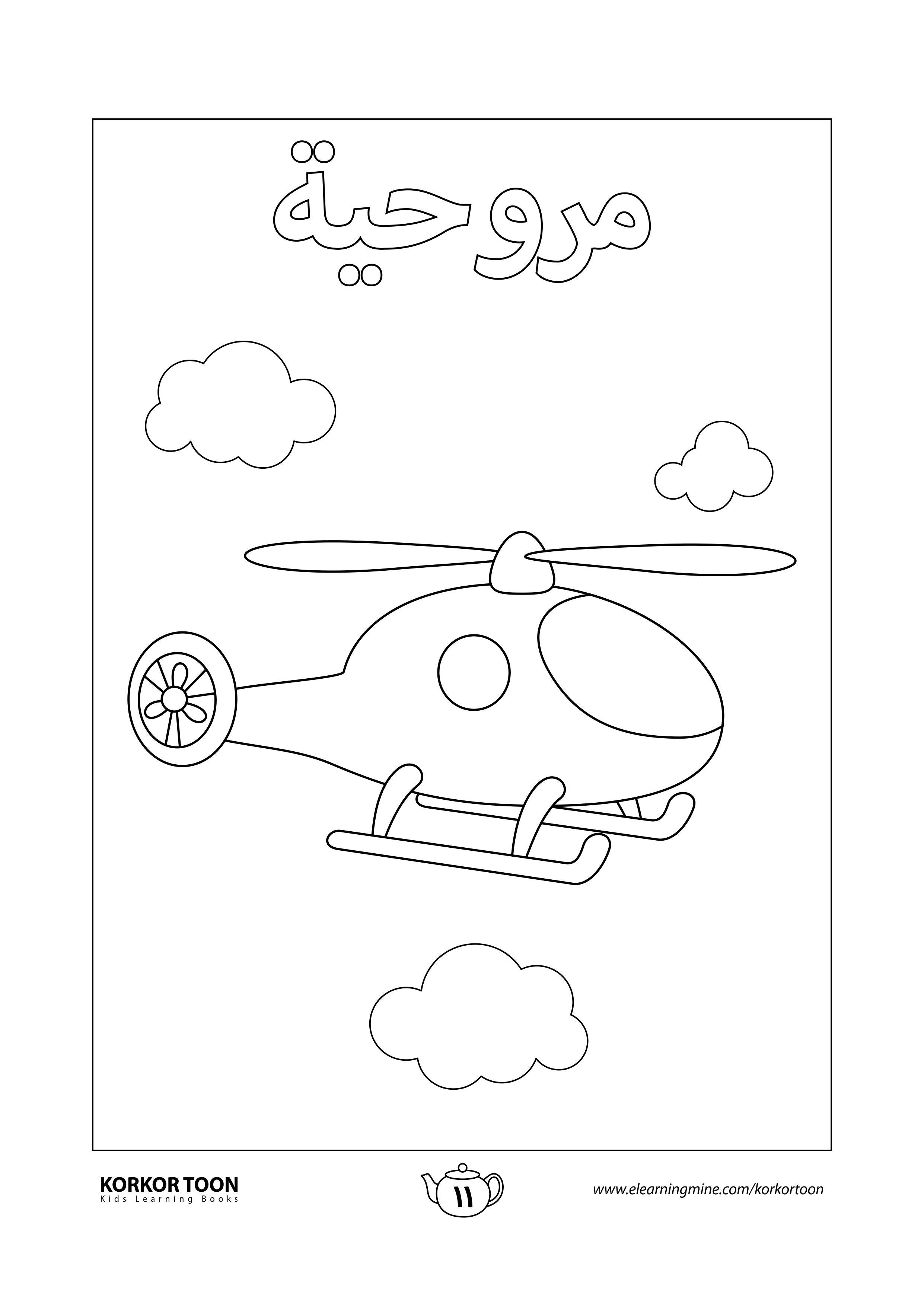 كتاب تلوين وسائل المواصلات تلوين المروحية صفحة 11 Coloring Books Coloring For Kids Books