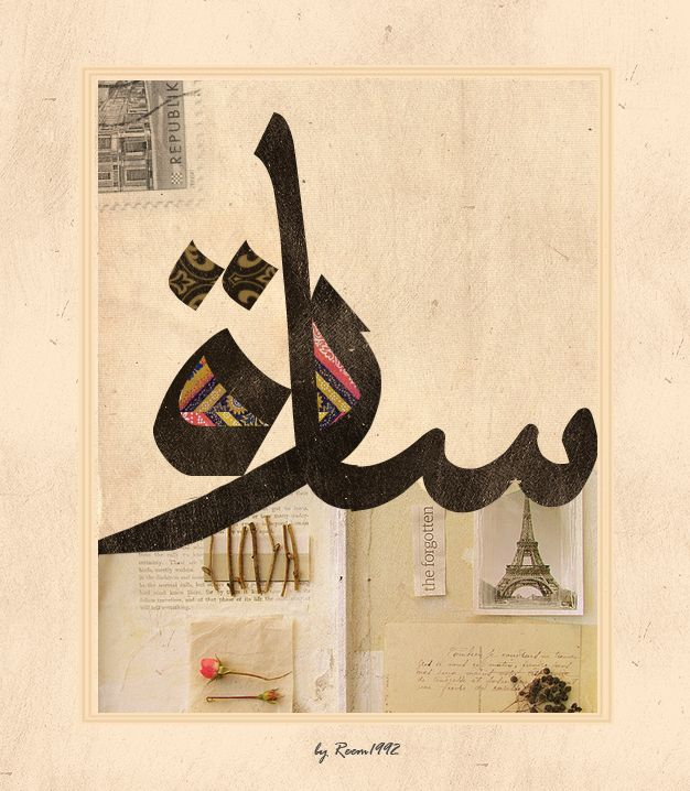 Sarah By Reemma3ali On Deviantart Floral Illustration Art Arabic Calligraphy Design Islamic Art Calligraphy