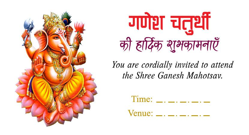 Ganpati Invitation Message 2019 With Cards With Images