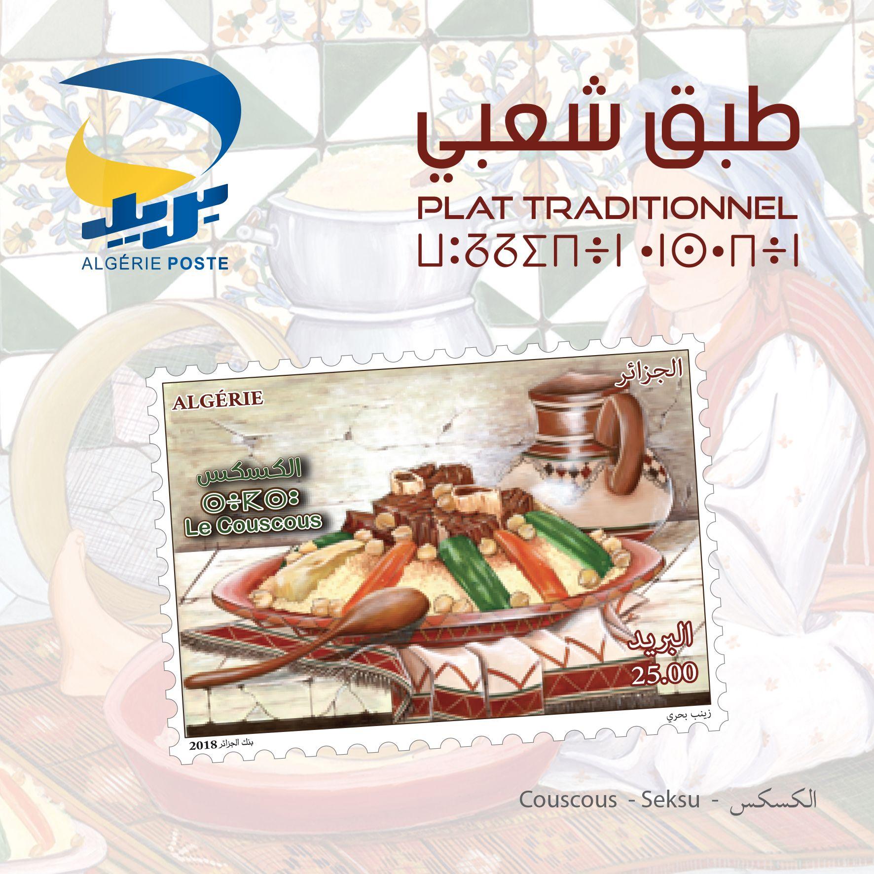 Carte Or Algerie Poste.Algerie Poste Emet Un Nouveau Timbre Poste Consacre Au Fameux Plat