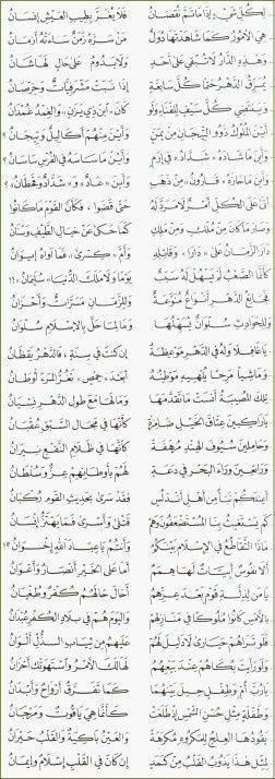 قصيدة في رثاء الاندلس لابي البقاء Language Quotes Arabic Quotes Islamic Love Quotes