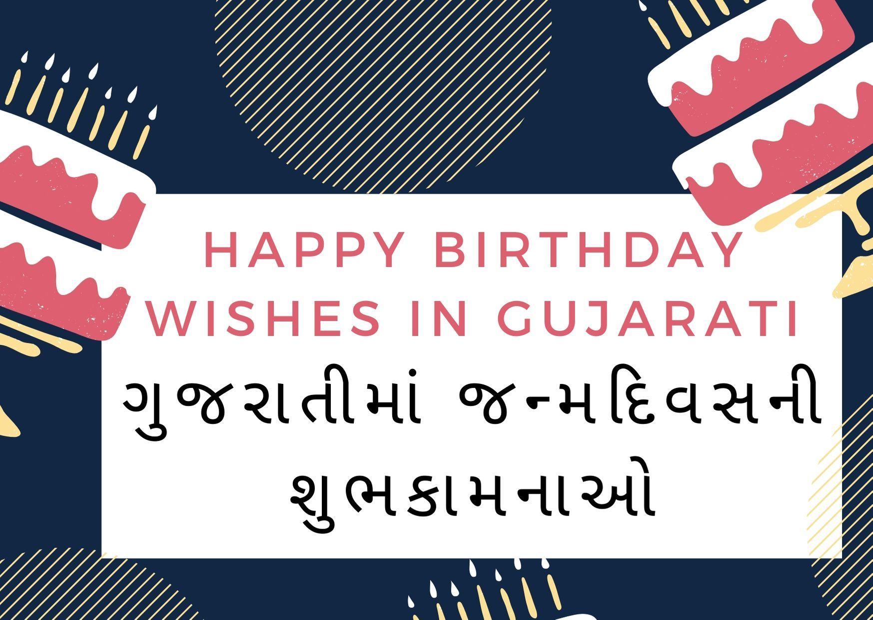 Happy Birthday Wishes In Gujarati in 2020 Birthday