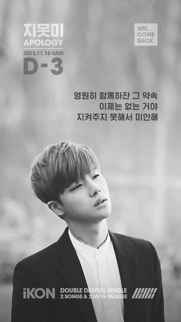 Ikon Kim Jin Hwan Is Touching In His Apology Teaser Image Ikon Hanbin Digital