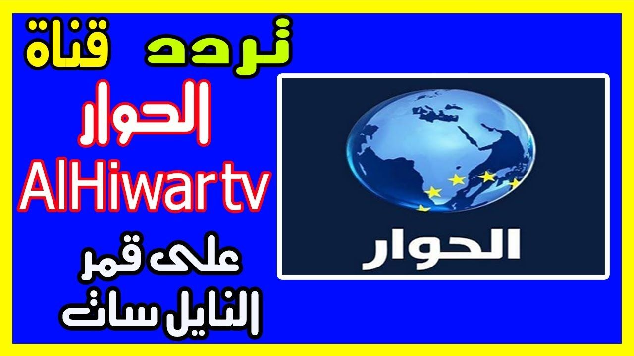 تردد قناة الحوار Alhiwar Tv على القمر الصناعي النايلسات 2019 Tetris Tv