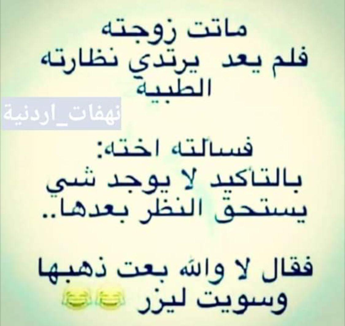 Pin By Nidall On ابتسامة ᴗ Funny Arabic Funny Jokes Arabic Jokes