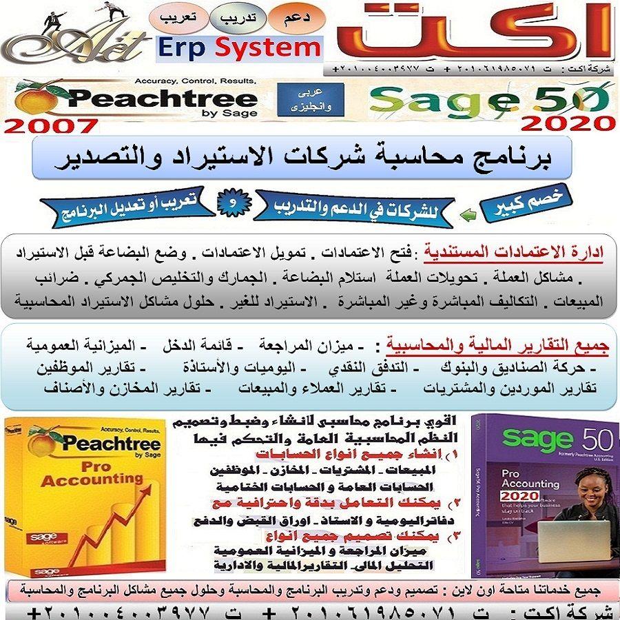 برنامج محاسبة الاستيراد والتصدير Erp System Sage 50 System
