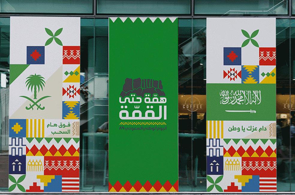 صور شعار اليوم الوطني 89 همة حتى القمة 1441 مجلة رجيم National Day Saudi Iphone App Layout Flower Border