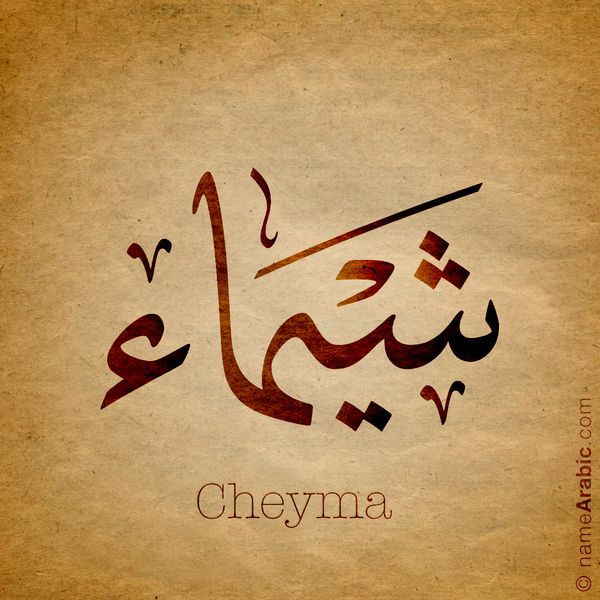 Pin By Fabuliris On Names With Arabic Calligraphy Design Arabic Calligraphy Calligraphy Words Arabic Calligraphy Fonts