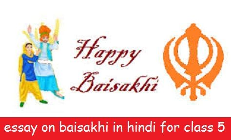 essay on baisakhi in hindi for class 5 hello and welome Here We