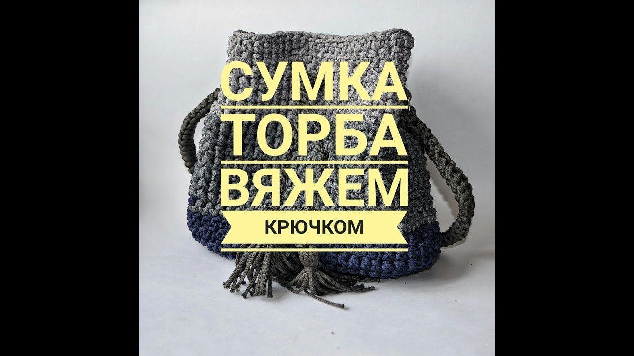 6f0d0ff95f5f Сумка торба из трикотажной пряжи. Как вязать сумку торбу.Полиэфирный шну.