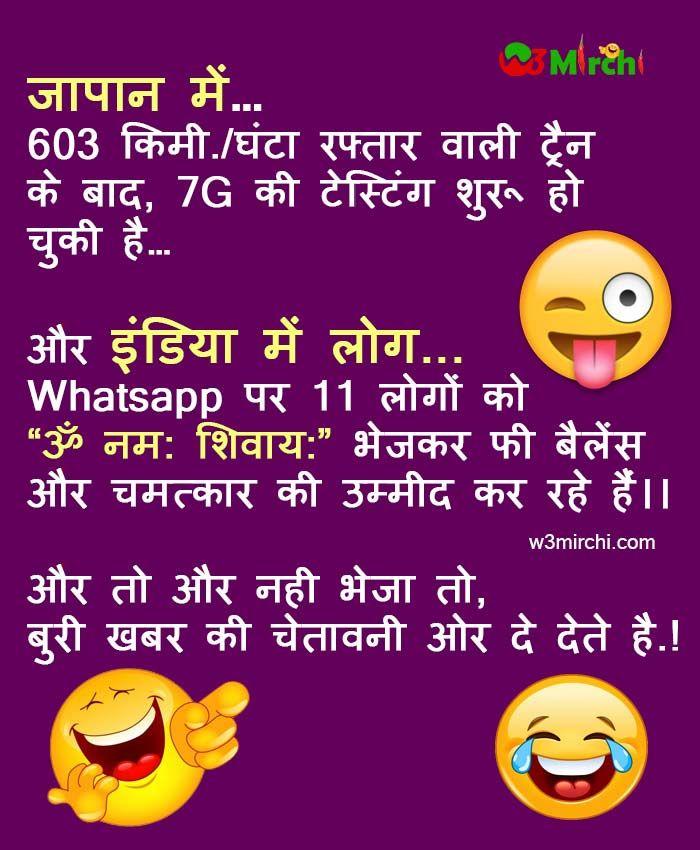 whatsapp joke in hindi hindi english amp picture jokes pinterest funny quotes