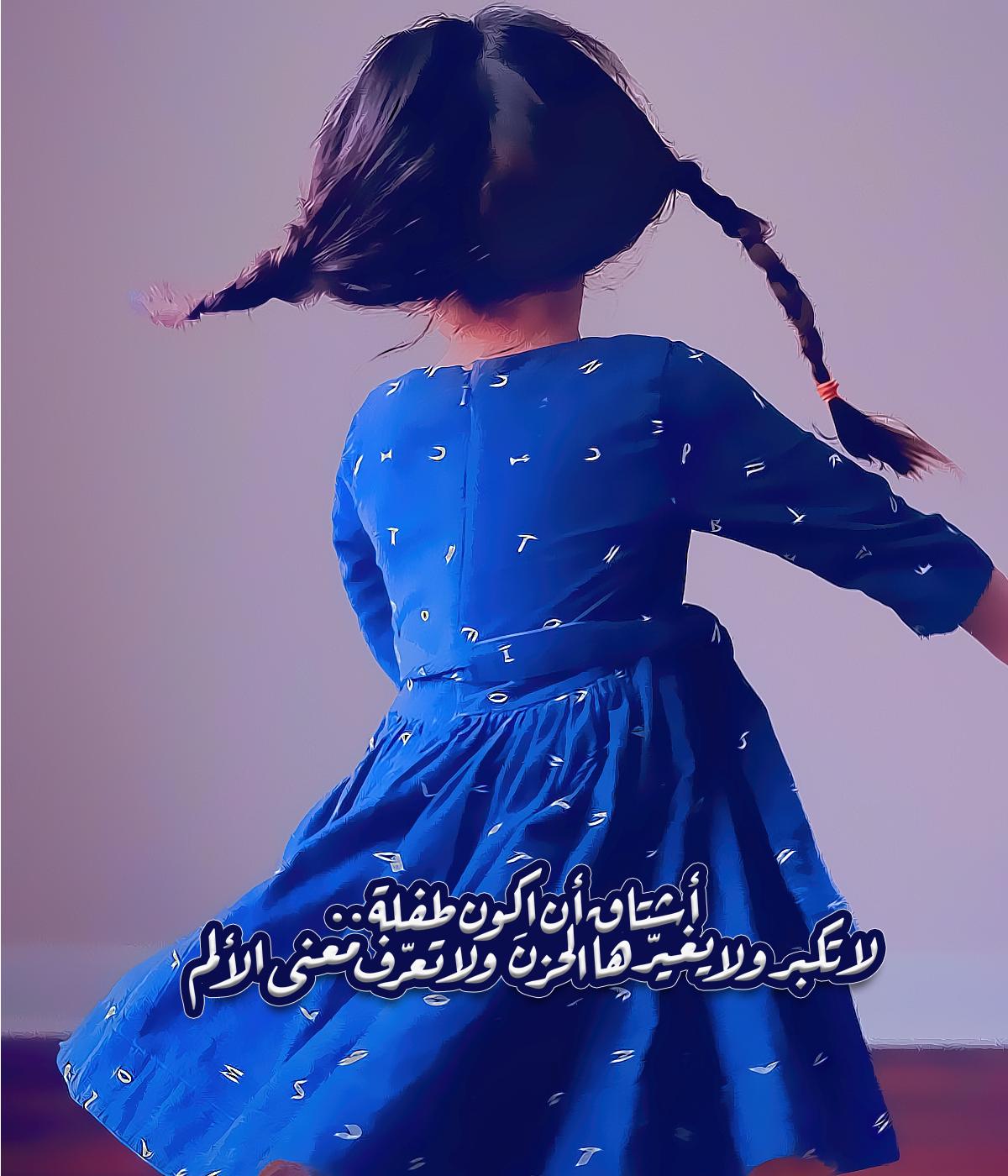 أشتاق أن اكون طفلة لا تكبر ولايغيرها الحزن ولاتعرف معنى الألم Arab Fashion Beautiful Girl Photo Funny Arabic Quotes