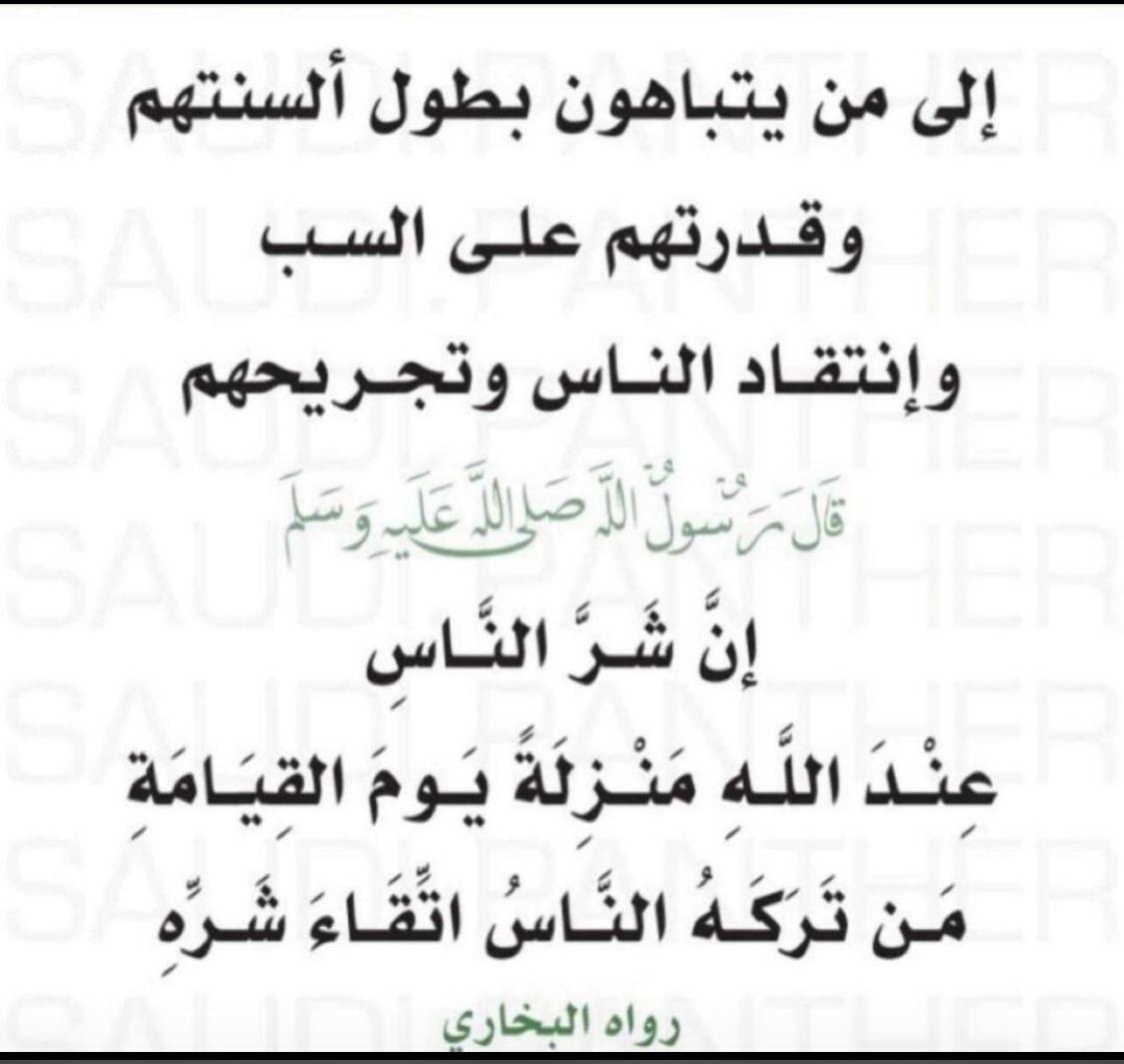 شر الناس Quran Quotes Love Quran Quotes Quotes