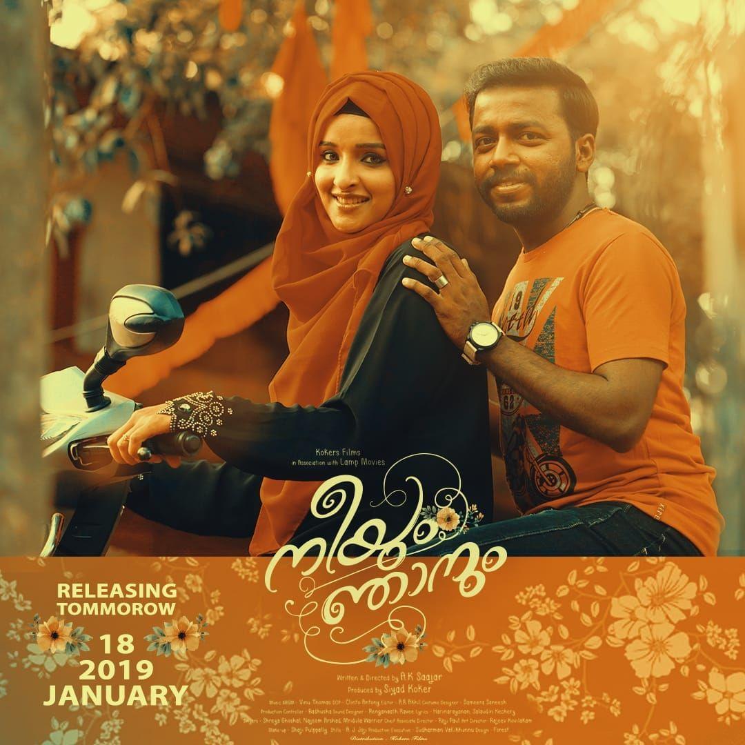 Neeyum #Njanum #Malayalam #Full #Movie Neeyum njanum