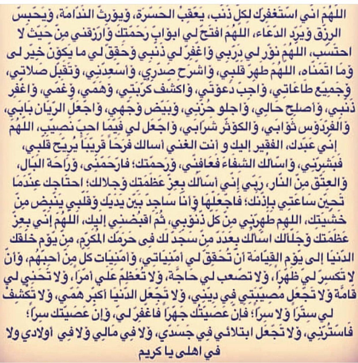 Pin By Zeena Jannat Fathi On اذكارات Islamic Quotes Islamic Dua Allah
