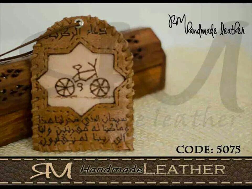 دعاء الركوب للسيارة For Car Leather Handmade Simple Designs Handmade