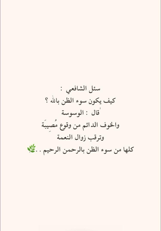 استغفرالله العظيم وأتوب إليه Islamic Quotes Muslim Quotes True Quotes