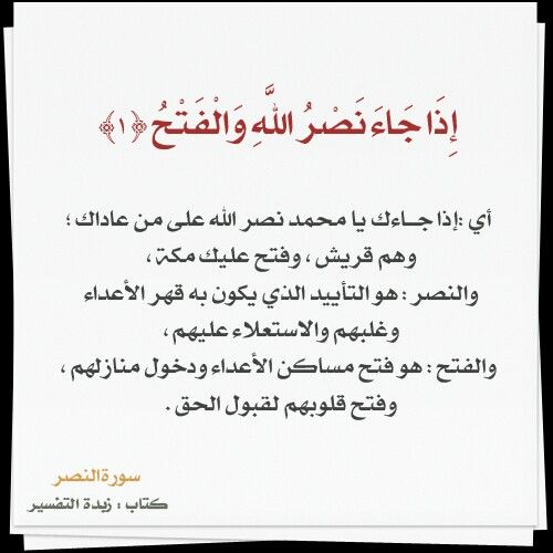 تفسير سورة النصر 1 Islamic Quotes Quran Tafseer Quotes