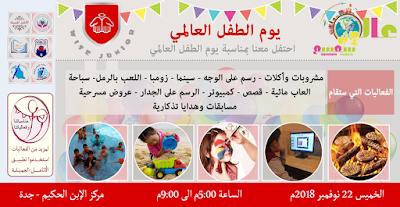 أخبار و إعلانات عالم سمسم وفعالية اليوم العالمي للطفل جدة Blog Posts Blog Frame