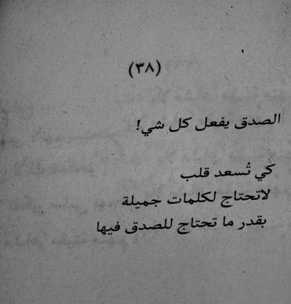 كن محبا كن صادقا Arabic Quotes Arabic Love Quotes Great Words