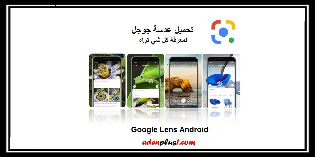 عدسة جوجل تطبيق يسهل عليك معرفة كل شي مجانا 2020 Google Lens Android Google Lens Android